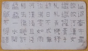 The fifty Chinese characters of 'Tiao tiao qian niu xing' one of the 'Nineteen Ancient Poems' handwritten from top to bottom and from right to left in full-form characters on a blank business card