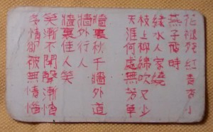 Poem card bearing the text of Butterflies Lingering Over Flowers a poem by Su Shi of China