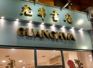 Clicking on this image may furnish further details about Guanghwa bookshop, such as a link to its website